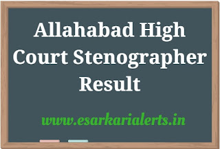 Allahabad High Court Stenographer Result 2017