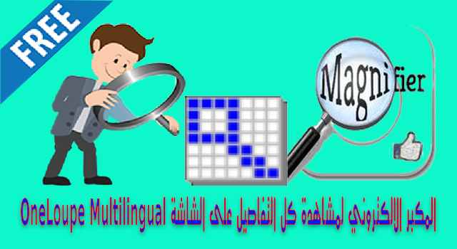 المكبر الالكتروني لمشاهدة كل التفاصيل على الشاشة OneLoupe Multilingual