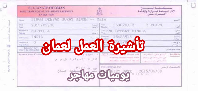 تأشيرة العمل في عمان