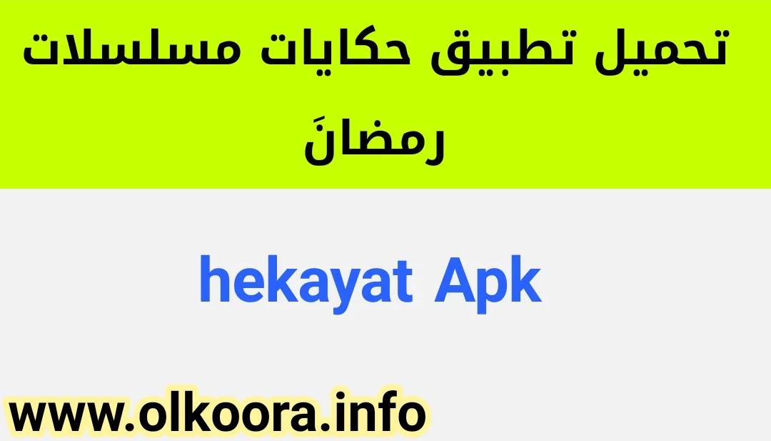تحميل تطبيق حكايات مسلسلات رمضان 2021 hekayat للأندرويد و للأيفون بالعربي