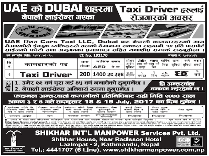 Jobs in UAE for Nepali, Salary Rs 39,354