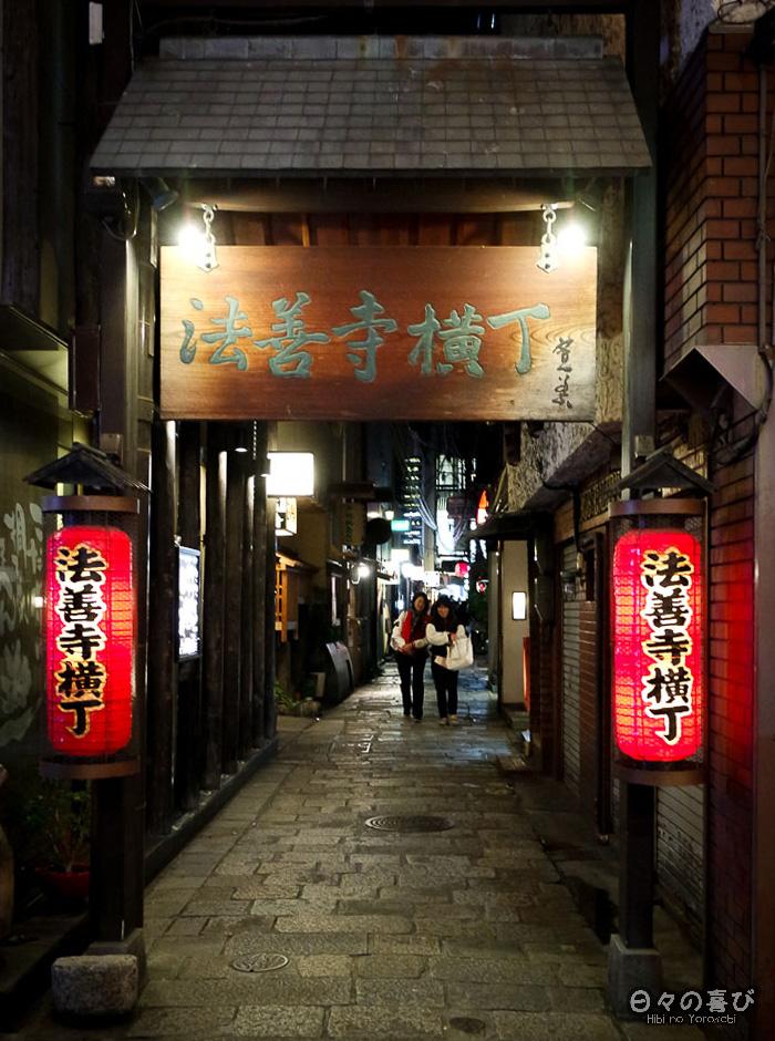 Hozenji Yokocho à la nuit tombée, Dotonbori, Osaka