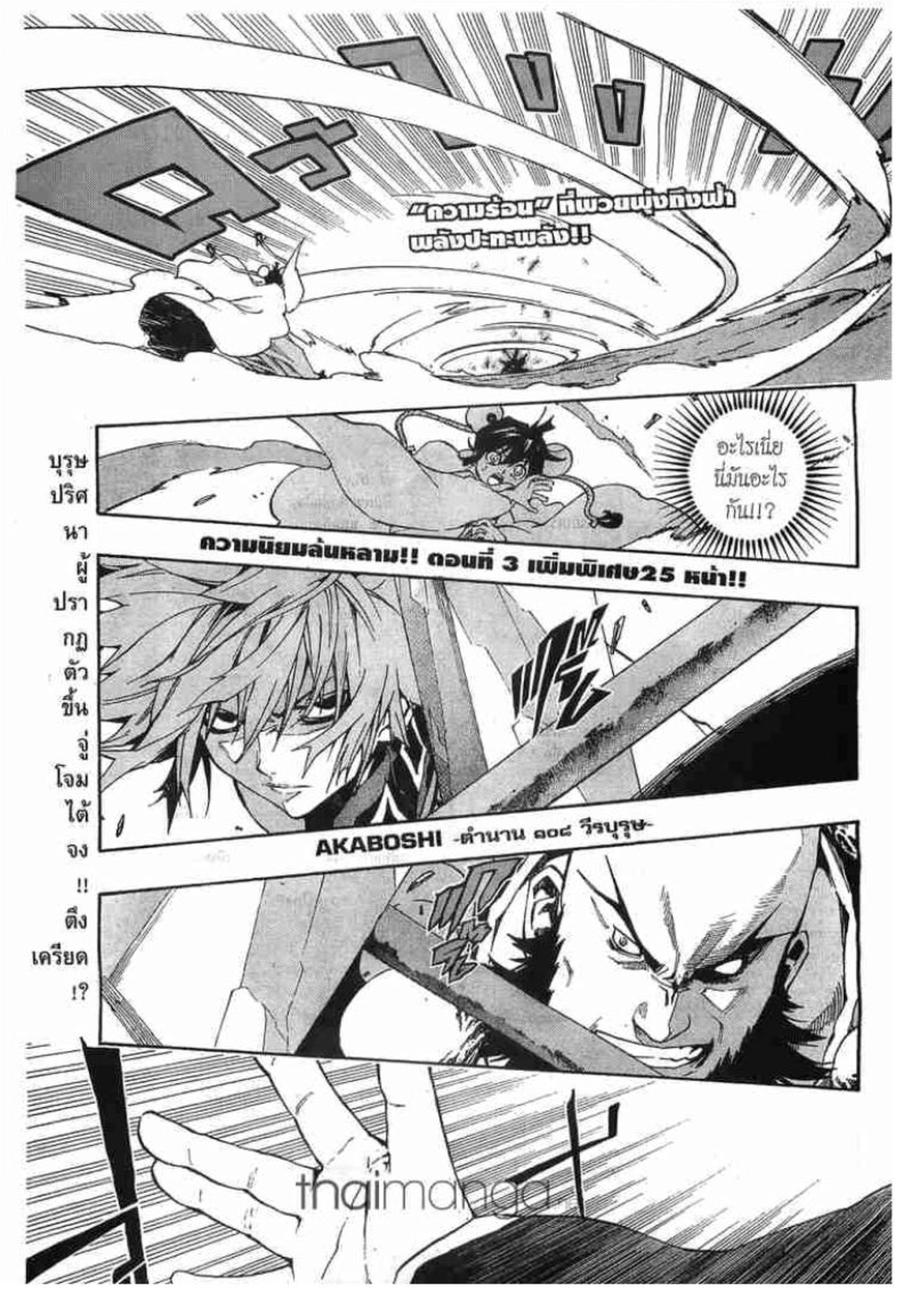 Akaboshi: Ibun Suikoden-ตอน 3