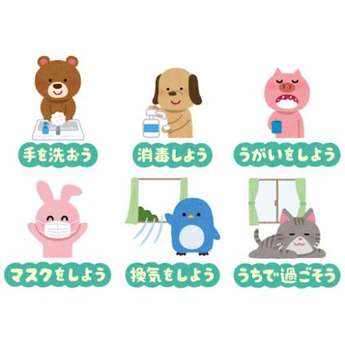 感染症予防のイラスト文字(動物・まとめ)