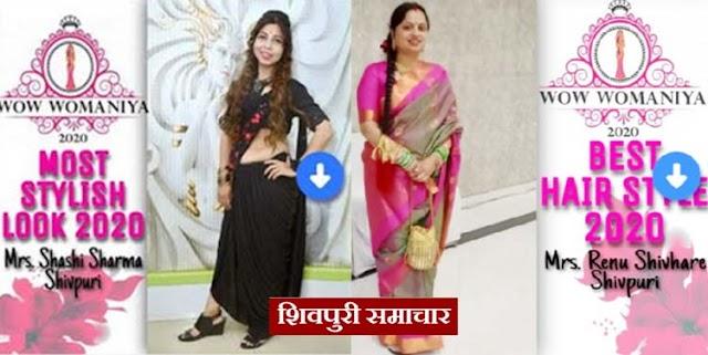 भारतीय परिधानों को बढ़ावा देने के लिए आयोजित ऑनलाईन प्रतियोगिता में महिलाओं ने दिखाया अपना जलवा / SHIVPURI NEWS