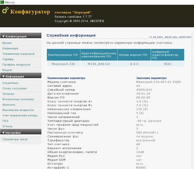 Работа через виртуальный COM-порт