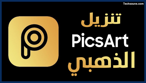 تحميل PicsArt مهكر Gold