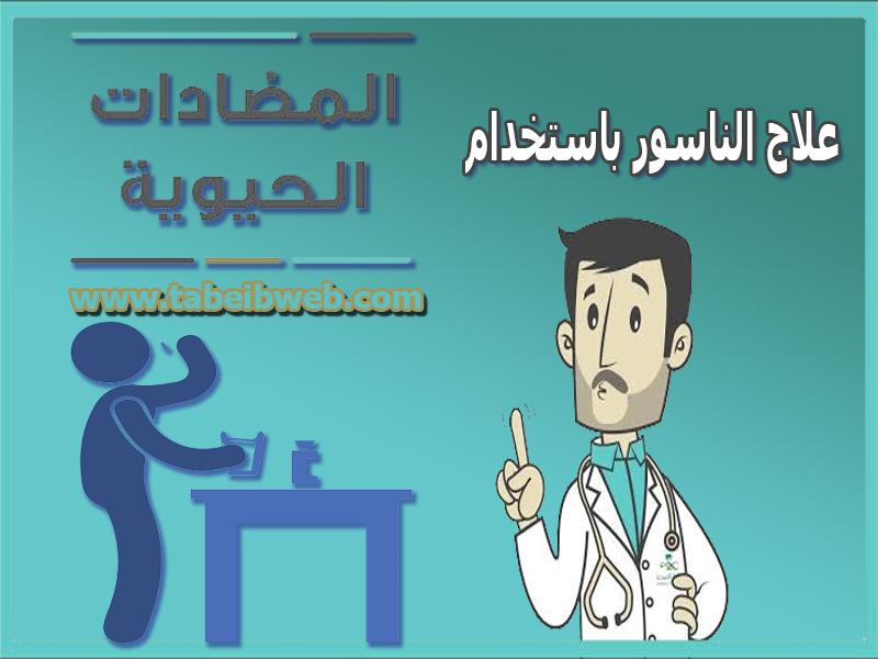 علاج الناسور بالمضادات الحيوية طبيب ويب