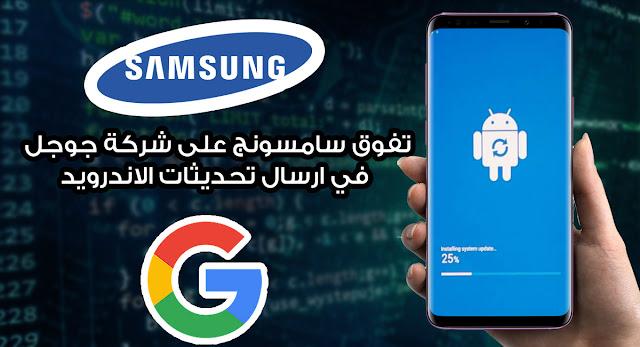 تفوق سامسونج على شركة جوجل في ارسال تحديثات الاندرويد