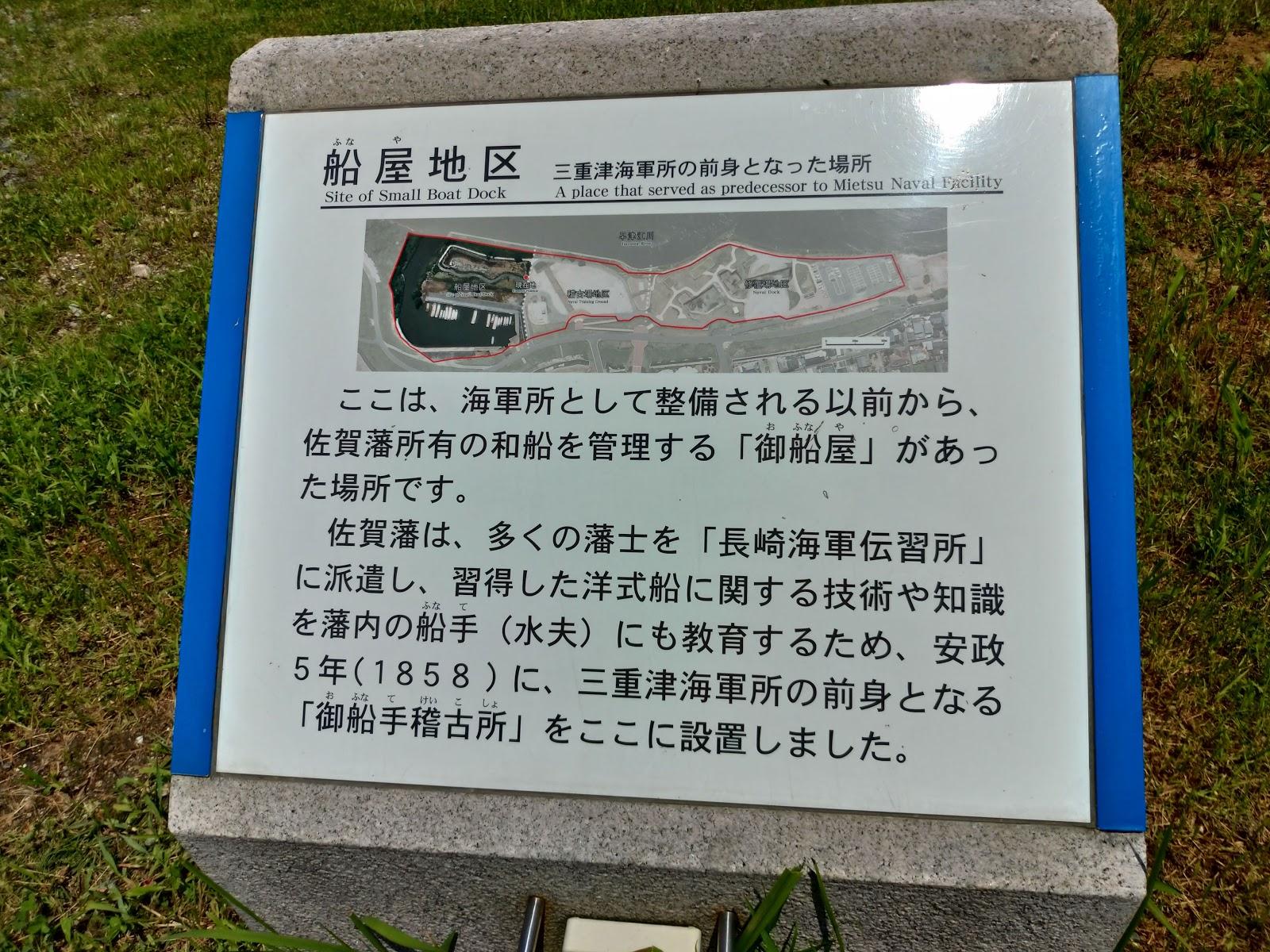 【世界遺産】三重津海軍所跡のVR体験 船屋地区