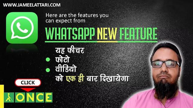 Whatsapp New Feature-Once seen | यह फीचर फोटो या वीडियो को एक बार ही दिखाएगा