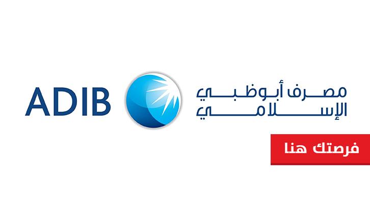 وظائف خالية فى مصرف ابوظبى للمؤهلات العليا 2018
