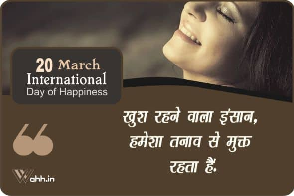 International Day of Happiness Wishes In Hindi