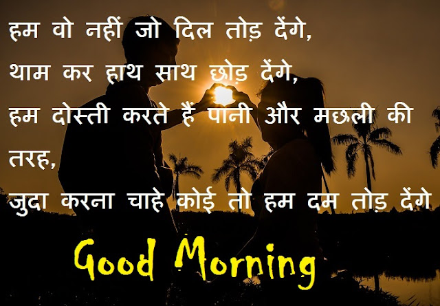 good morning quote in hindi for friend, girlfriend, boyfriend