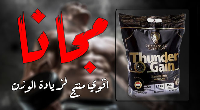 Challenger Nutrition Thunder Gain