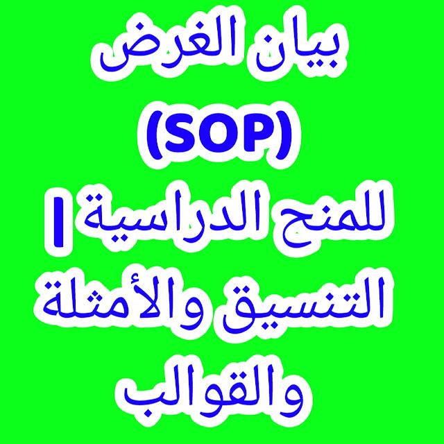 بيان الغرض (SOP) للمنح الدراسية   التنسيق والأمثلة والقوالب