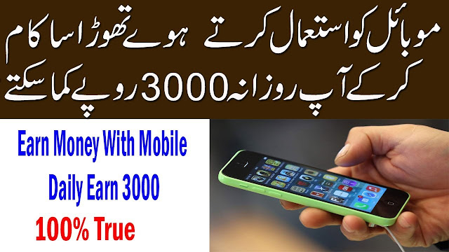 Earn Money from Mobile without investment Daily Earn 30 Dollar Urdu-Hindi  Payment Proof