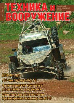 Читать онлайн журнал Техника и вооружение (№7 июль 2017) или скачать журнал бесплатно