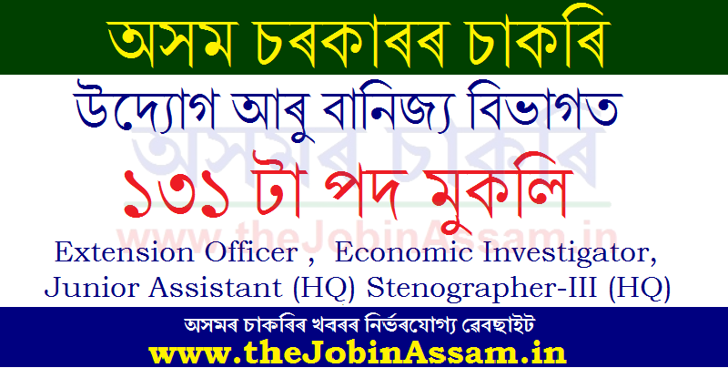 Industries & Commerce, Assam Recruitment 2020