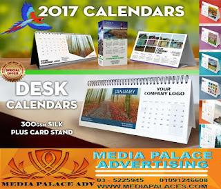 طباعة وتصميم تقاويم العام الجديد 2017