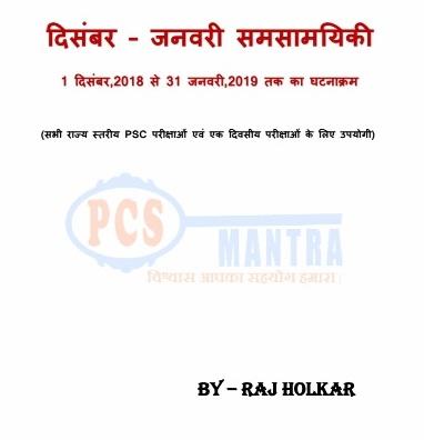 Raj Holkar Sir Current Affairs Dec 2018-Jan 2019 ।। Handwritten Current Affairs in Hindi ।। pdf Download