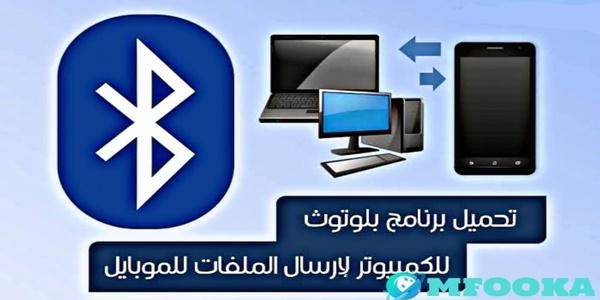 تحميل برنامج بلوتوث Bluetooth للكمبيوتر يدعم جميع انواع الويندوز