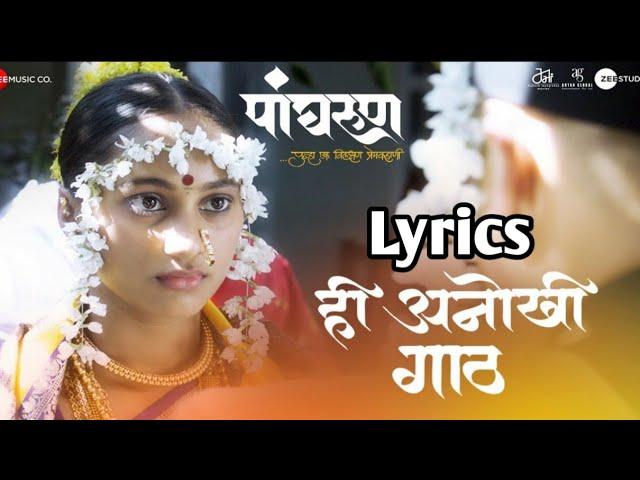 Hee anokhi gath lyrics - panghrun   marathi song hee anokhi gath lyrics  swag marathi - Vaibhav Joshi Lyrics in hindi