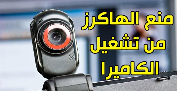 كاميرا الحاسوب