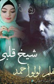 رواية شيخ قلبي كاملة pdf - لولو احمد