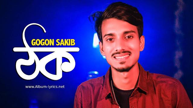 Thok song Lyrics in Bangla|ঠক গানের  লিরিক|Thok mp3 Song Download|
