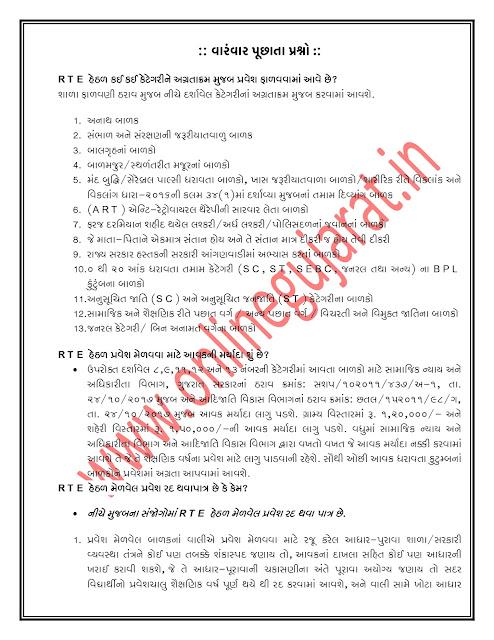 RTE Gujarat Admission FAQ :