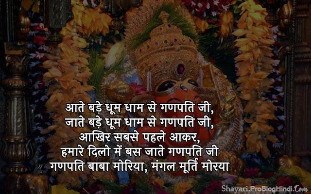 ganesh chaturthi image with shayari