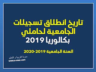 بكالوريا 2019: تاريخ انطلاق التسجيلات الجامعية 2019-2020