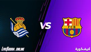 مشاهدة مباراة برشلونة وريال سوسيداد بث مباشر بتاريخ 16-12-2020 الدوري الاسباني