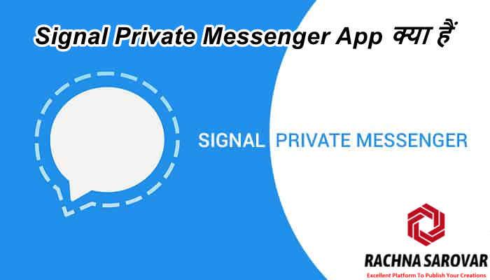 Signal Private Messenger App क्या हैं हिन्दी में, Signal Private Messenger App Free में कैसे Download करे और कैसे Use करें हिंदी में, Features, Policy