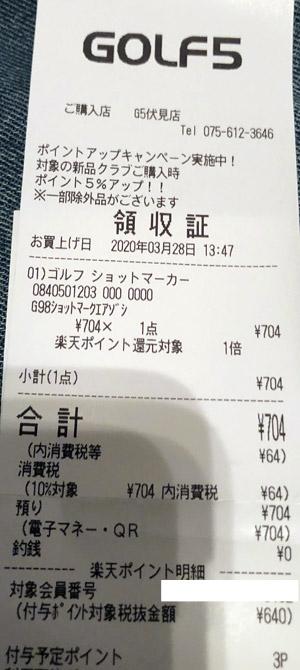 ゴルフ5 伏見店 2020/3/28 のレシート