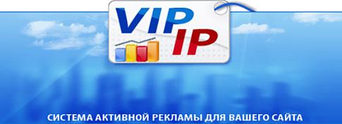 Логотип VipIP.ru