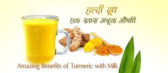 हल्दी दूध पीने से फायदे Turmeric with Milk Benefits in Hindi