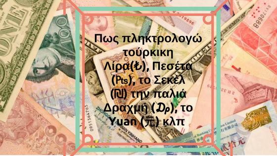 Πως πληκτρολογώ τούρκικη Λίρα (₺), το Ρούβλι (₽), την παλιά Δραχμή (₯), το Yuan (元) κλπ νομίσματα
