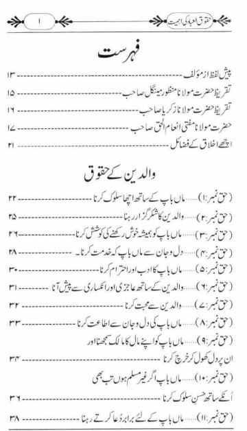 Maulana Ilyas Books