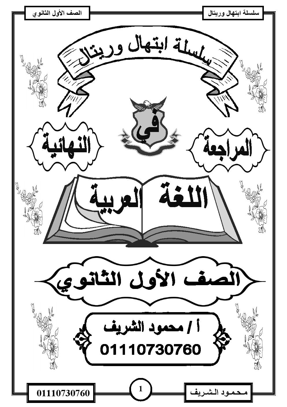 أروع مراجعة نهائية لغة عربية للصف الاول الثانوي ترم أول نظام جديد 2021
