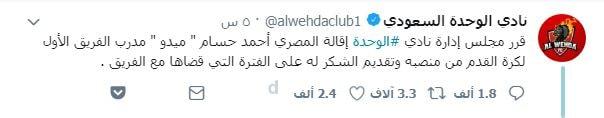 الوحدة السعودي يعلن إقالة ميدو.. والمدرب يرد