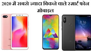 2020 में India में बिकने वाले सबसे ज्यादा SmartPhone Mobile (bharat me sabse jyada bikne wala mobile 2020)