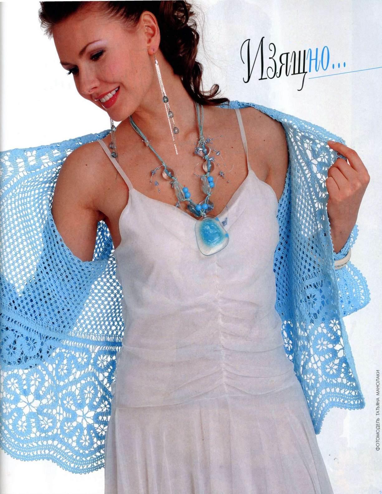 43dab11320e2 Uncinetto d oro  Deliziosa giacca di pizzo color azzurro!!!