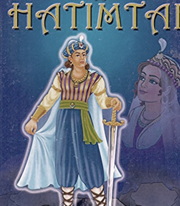Hatim tai । Stories of Hatim tai । हातिमताई । Kahaniya