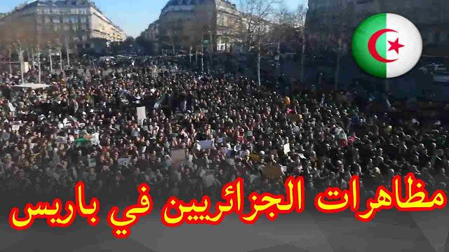 مظاهرات الجالية الجزائرية في فرنسا ضد العهدة الخامسة بـ باريس manefestation des Algeriens à paris