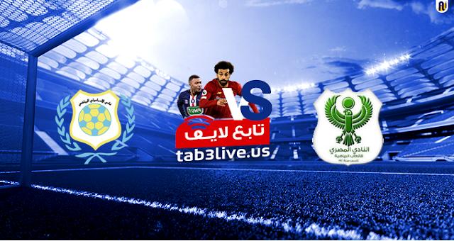 مشاهدة مباراة الإسماعيلي والمصري البورسعيدي بث مباشر اليوم 14/08/2020 الدوري المصري