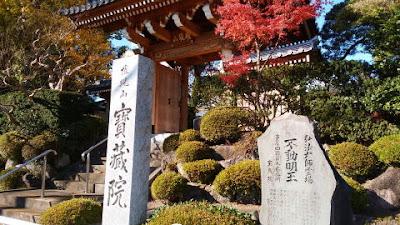 稲城市の宝蔵寺