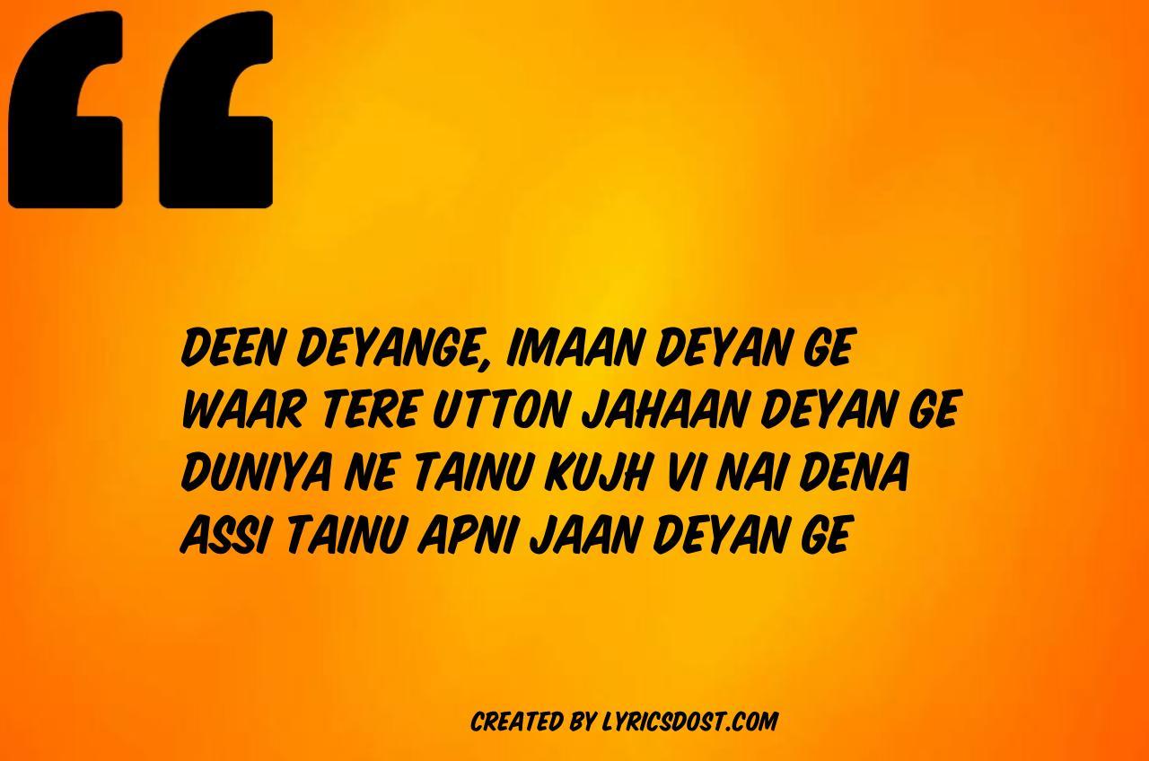 Jaan Deyan Ge Lyrics – Sufna | Ammy Virk  | B Praak | Jaani