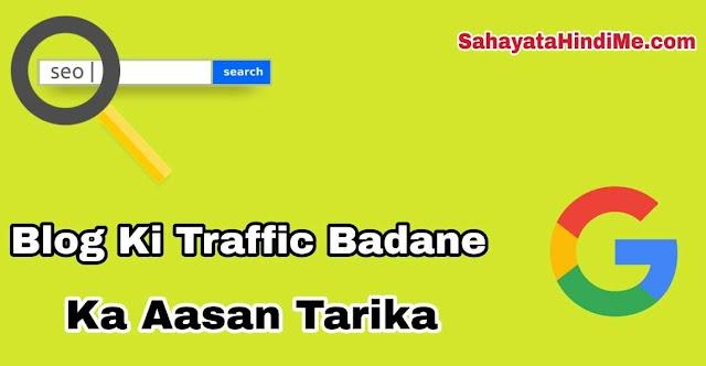 Blog Ki Traffic Badane Ka Bilkul Aasan Tarika